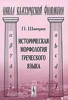 П. Шантрен  Историческая морфология греческого языка