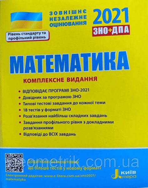 ЗНО 2021: Комплексне видання Математика арт. Л1158У ISBN 9789669451729