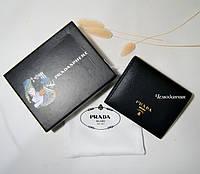 Кожаный кошелек Prada Прада черный складной, кошельки кожаные женские, брендовые кошельки, гаманець жіночий