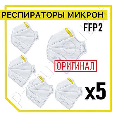 Респиратор FFP2 БЕЗ КЛАПАНА Микрон ФФП2 , защитная многоразовая маска для лица от вирусов *5 штук*
