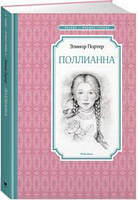 Поллианна Элинор Портер