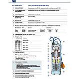 Погружной скважинный насос Pedrollo NKm 2/2-GE, фото 5