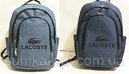 Спортивные рюкзаки LACOSTE 3отд (2цвета)31х45см