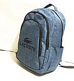 Спортивные рюкзаки LACOSTE 3отд (2цвета)31х45см, фото 2