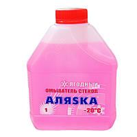 Омыватель стекла Аляска -20С ягодный (1л)