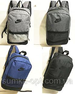 Спортивные большие рюкзаки Nike (4цвета)28х46см