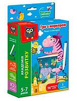 Детская развивающая обучающая карточная игра с маркером Пиши и вытирай Vladi Toys Зебра. Продвинутый уровень