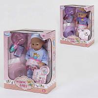 Пупс функціональний з кенгуру-перенесенням Дитячий пупсик, лялька, іграшка, подарунок для дівчинки