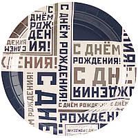 """1502-4514 Тарілка """"З ІН"""" Чоловічий Стиль 17см 6од/G"""