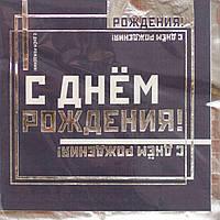 """1502-4516 Серветка """"С ДР"""" Чоловічий Стиль 33см 6од/G"""
