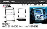 Переходная рамка Metra Hyundai iX-55, Veracruz (99-7335S), фото 4