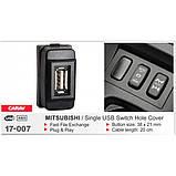 Автомобильный USB разъём CARAV Mitsubishi (17-007), фото 4