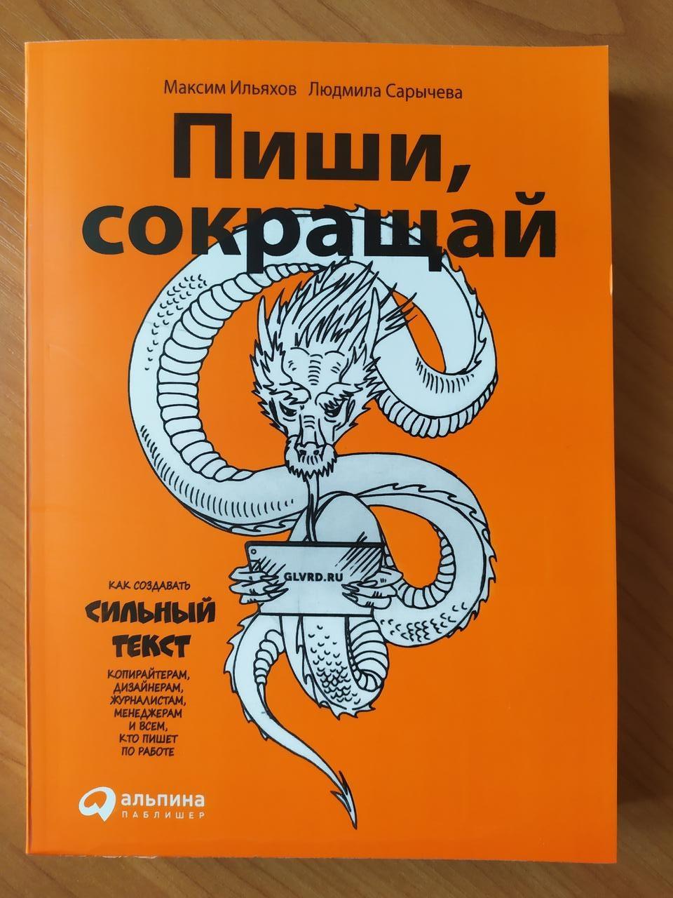 Максим Ильяхов, Людмила Сарычева. Пиши, сокращай. Как создавать сильный текст