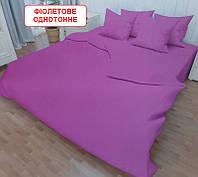 Євро комплект постільної білизни - Фіолетове однотонне