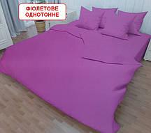Полуторний комплект постільної білизни - Фіолетове однотонне