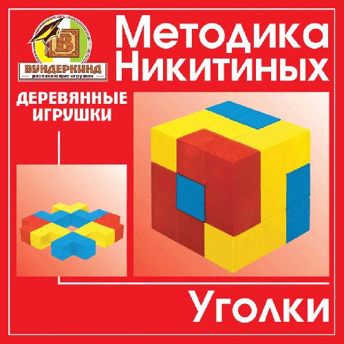 "Методика Никитиных ""Уголки"", Вундеркинд"
