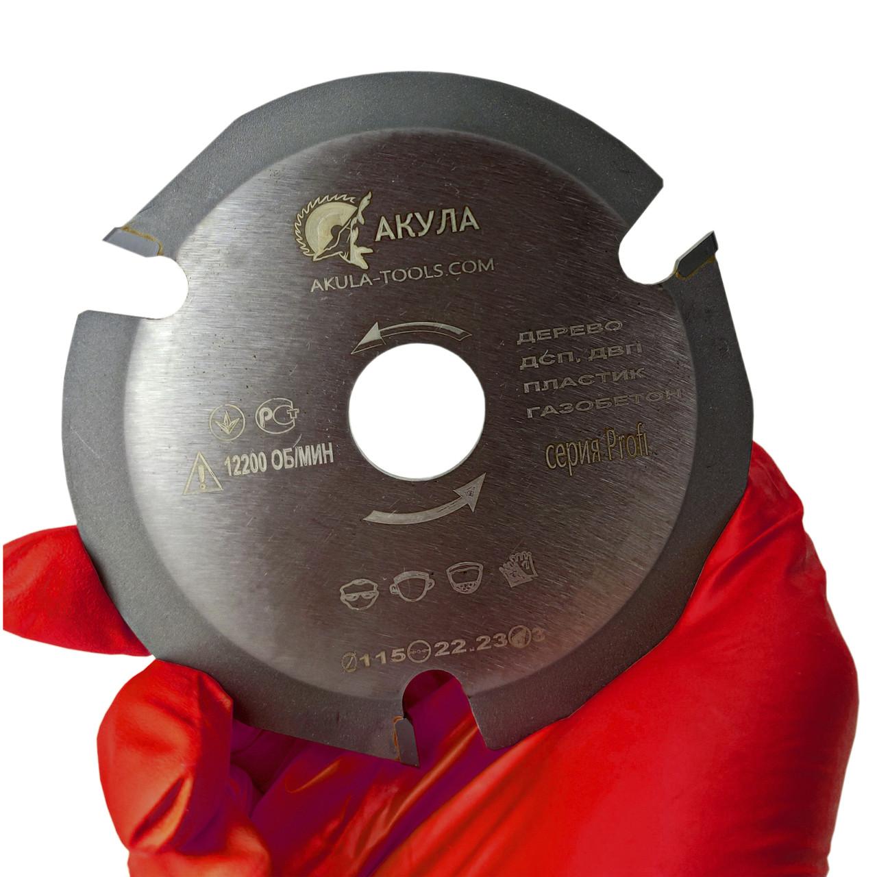 Трьох зубая дискова пила АКУЛА Profi на болгарку D115 d22 z3