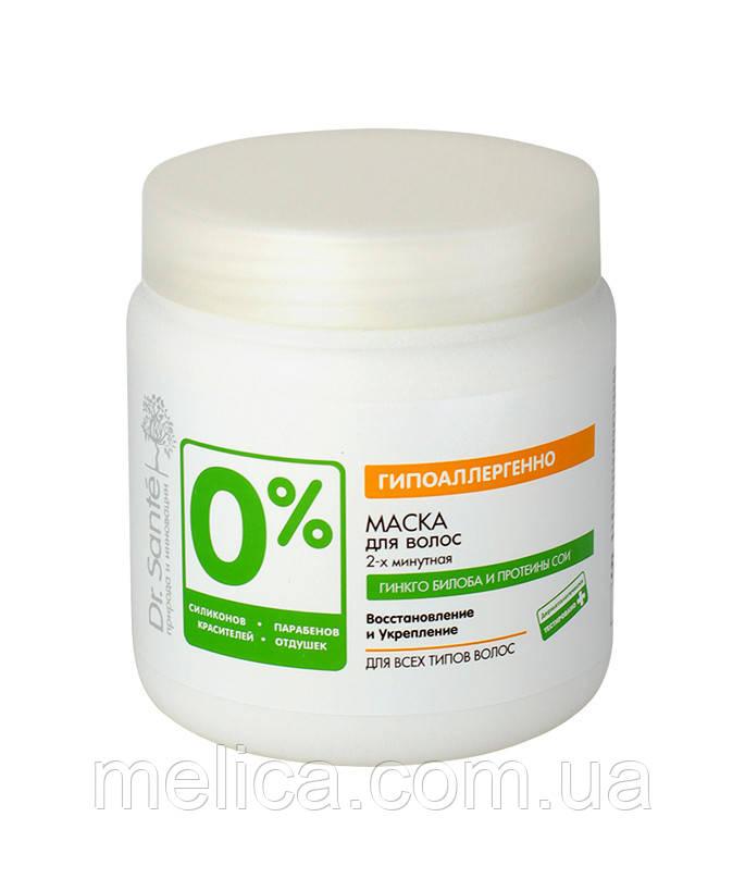 Маска для волос Dr.Sante 0% Восстановление и укрепление 2-х минутная – 500 мл.
