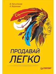 Книга Продавай легко. Автор - Анна Баранова, Віталій Капітанів (Пітер)