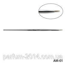 Кисть AM-01 - № 1 для росписи (нейлон)