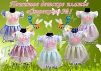 """Стрекоза"" дитяче пошите платтячко для вишивкибісером або нитками"