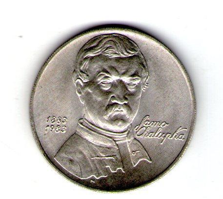 Чехословакия 100 крон 1983 год серебро