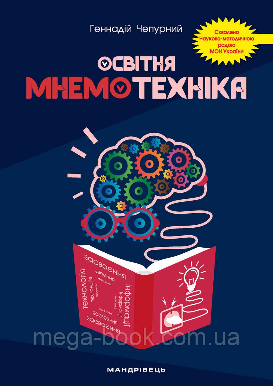 Освітня мнемотехніка: навчально-методичний посібник