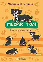 Песик Тому і як все почалося