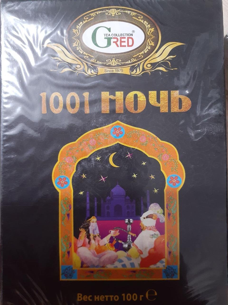 Чорний Чай 1001 ніч 100 грам