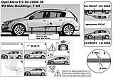 Молдинги на двері для Opel Astra H 5dr хетчбек, 4dr сєдан 2004-2014, фото 7