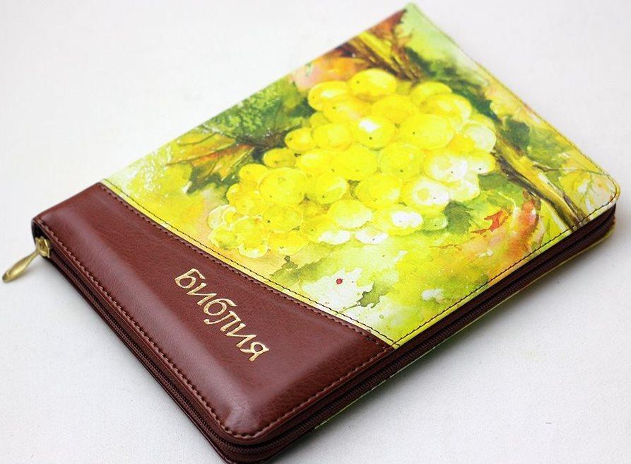 Библия среднего формата (виноградная гроздь, кожзам, золото, индексы, молния, 15х21)