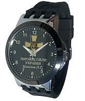 Часы мужские наручные Вооруженные Силы Украины (ВСУ), именные часы, подарок для военного