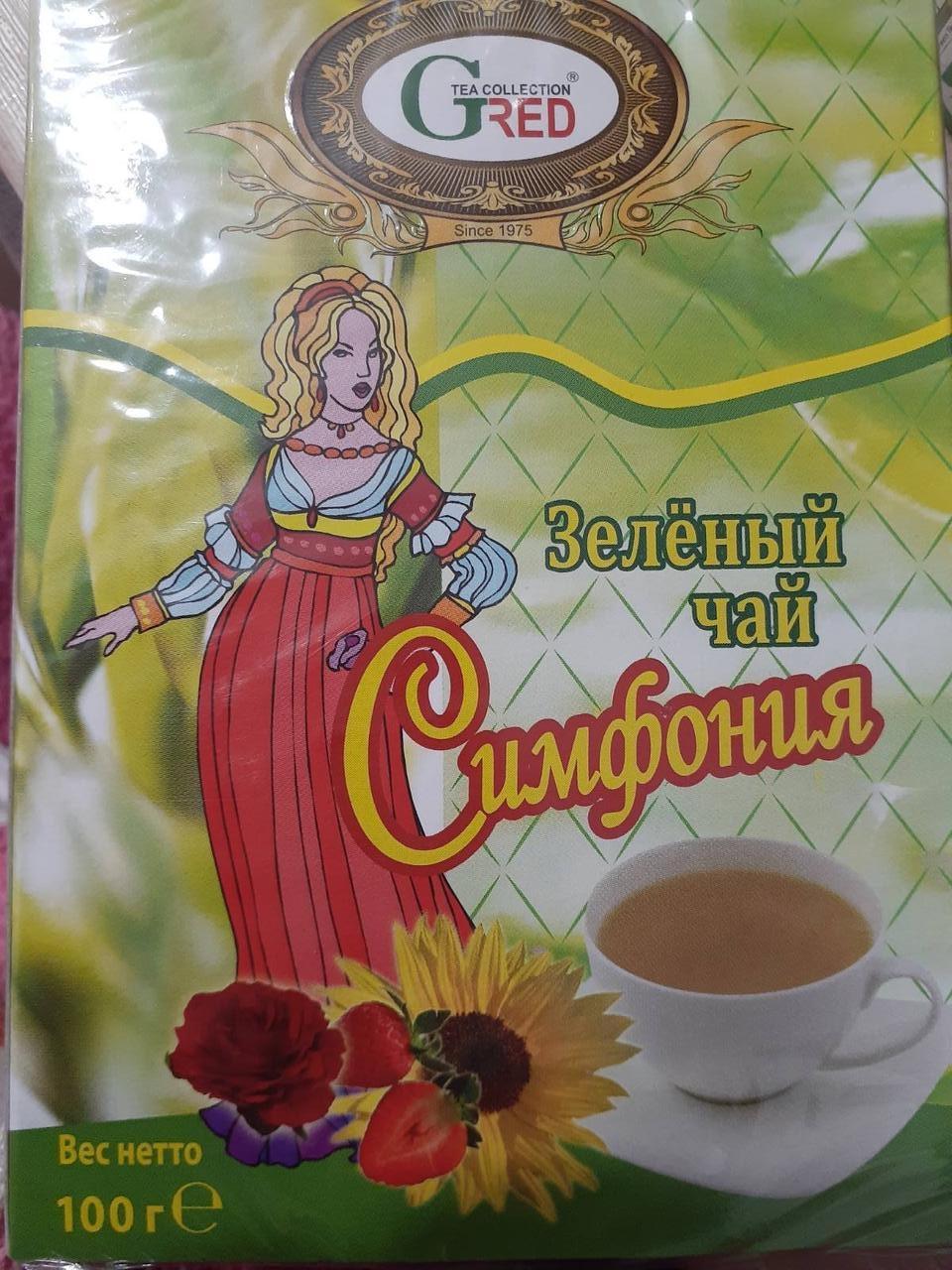 Зелёный чай СИМФОНИЯ 100 грамм