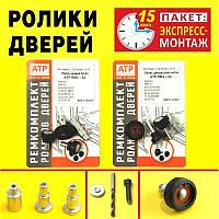 Усиленные ролики боковой двери Renault Master 3 / Рено Мастер 3. Пакет ЭКСПРЕСС-МОНТАЖ.