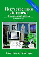 Искусственный интеллект:  современный подход (AIMA-2). 2-е изд. С.Рассел.Питер