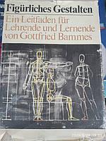 Фигура человека Готфрид Баммес