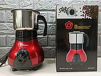 Электрическая кофемолка Domotec MS-1108 220V/250W / Многофункциональный измельчитель