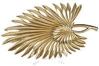 Декоративное блюдо в виде пальмового листа, 41см, цвет - золотой BonaDi 450-824