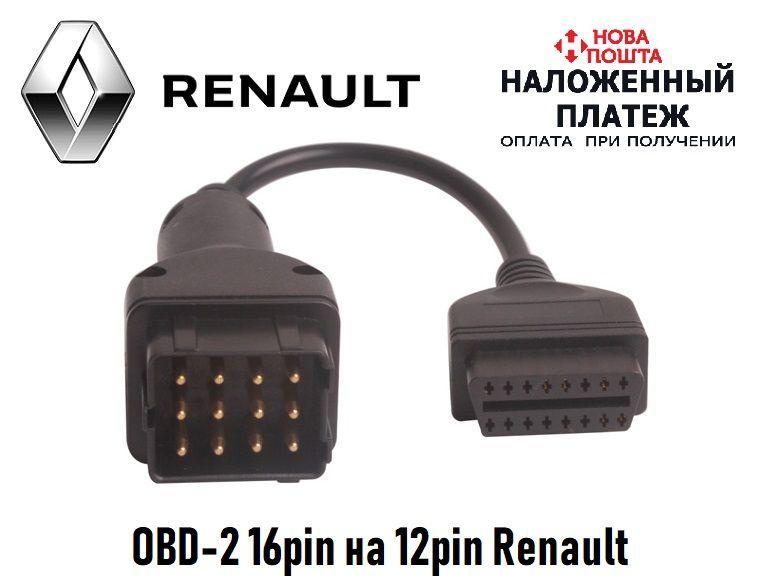 Переходник OBD-2 16pin на 12pin Renault для диагностики РЕНО