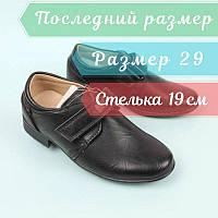 Дитячі чорні туфлі на хлопчика на застібці липучці тм Тому.му р. 27,28,29,30