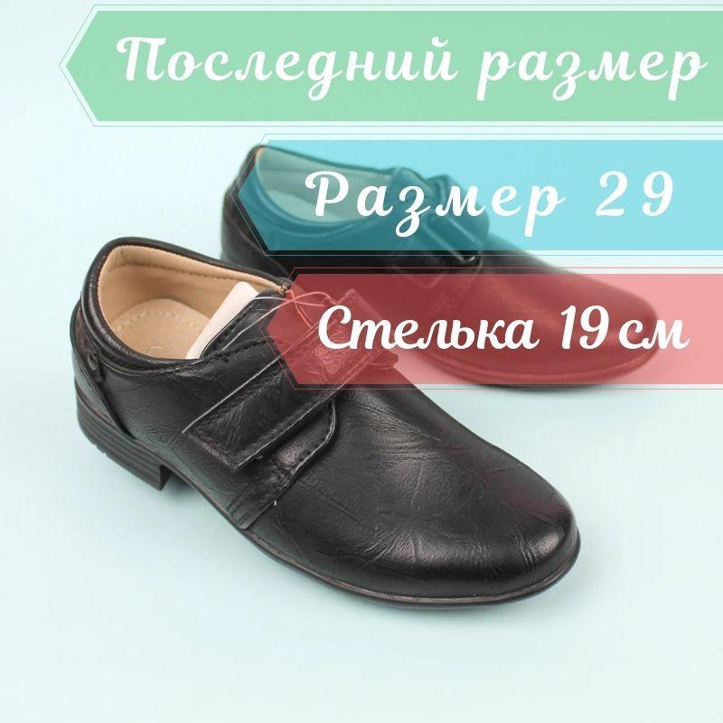 Демисезонные черные туфли на мальчика на липучке Том.м р. 29