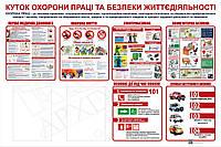"""Стенд 04 """"Куток охорони праці та безпеки життєдіяльності"""" з двома інформаційними карманами"""