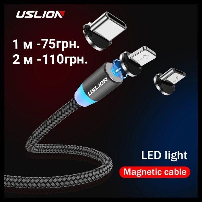 Магнитный кабель USLION с поддержкой быстрой зарядки 1м и 2 м.