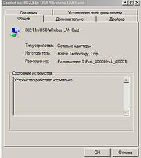 USB Wi-Fi адаптер Ralink RT7601 сетевая для T2 приставки /спутника Т2, фото 3