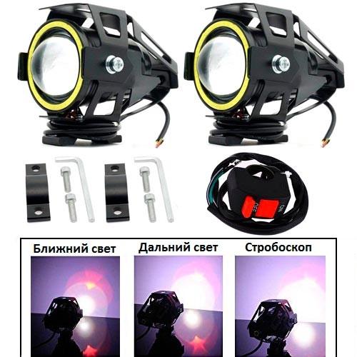 Фари прожектори для мотоцикла U7 LED 12В 3000лм Devil Eyes білі+ кнопка