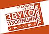 Профессиональная звукоизоляция ТЛ АКУСТИК