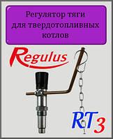 Регулятор тяги Regulus RT3 для твердотопливных котлов