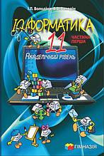 Підручник Інформатика 11 клас Академічний рівень 1 частина Володіна І. Гімназія