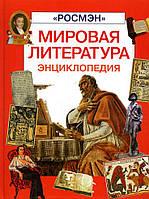 Мировая литература. Энциклопедия