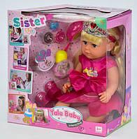Пупс інтерактивний лялька 45 см 5 функції аксесуари Yale Baby BLS 003 T
